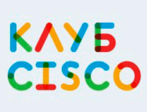 Вебинары Клуба Cisco – ноябрь 2020
