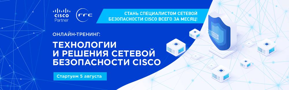 cisco-security-banner