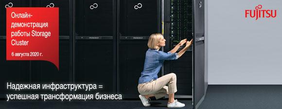 Fujitsu ETERNUS Storage Cluster