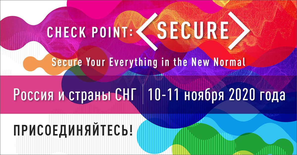 10 и 11 ноября Виртуальная конференция Check Point Secure