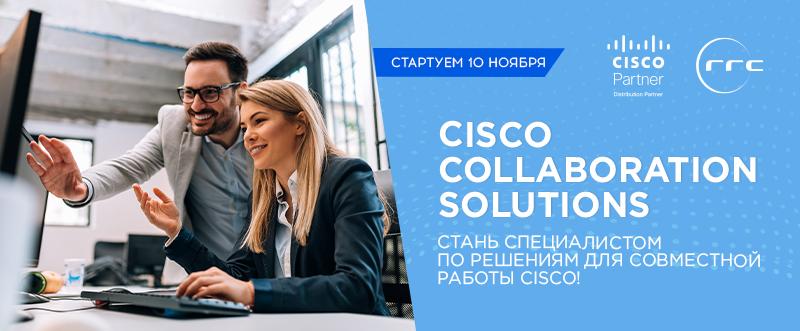 Онлайн-тренинги «Cisco Collaboration Solutions»